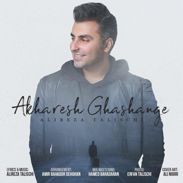 آهنگ جدید زیبای علیرضا طلیسچی به نام آخرش قشنگه