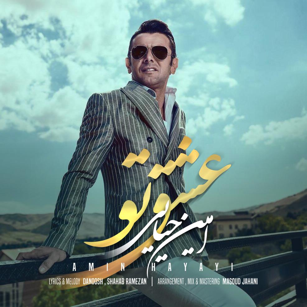 Amin Hayayi – Esheghe To