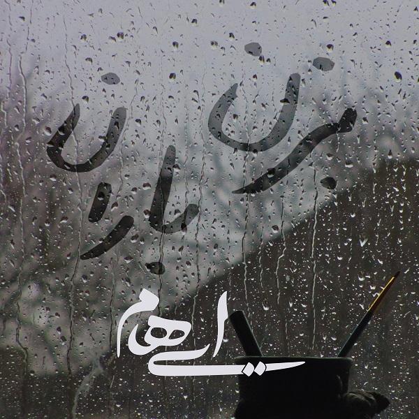 Ehaam – Bezan Baran
