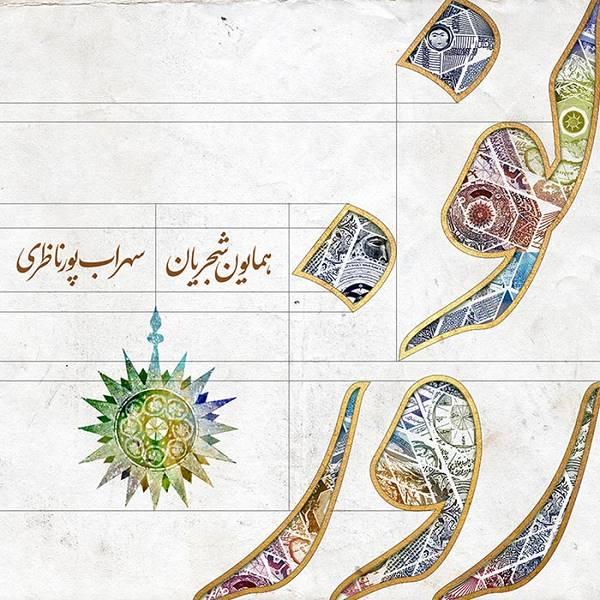 Homayoun Shajarian & Sohrab Pournazeri – Norouz Khani