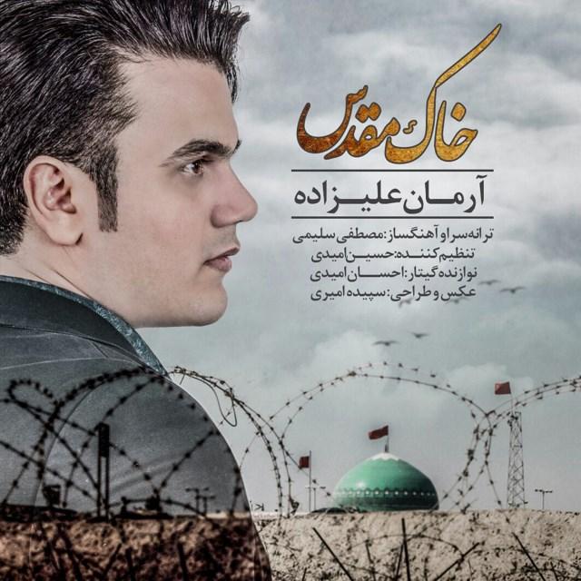 Arman Alizadeh – Khake Moghaddas