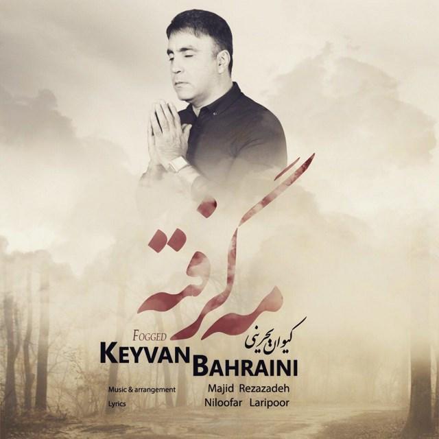 Keyvan Bahraini – Meh Gerefteh