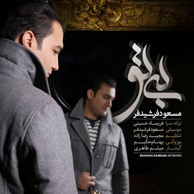 Masoud Farshidfar – Bi To