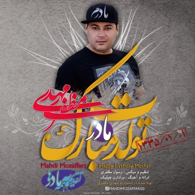Mahdi Mozaffari – Tavalodet Mobarak