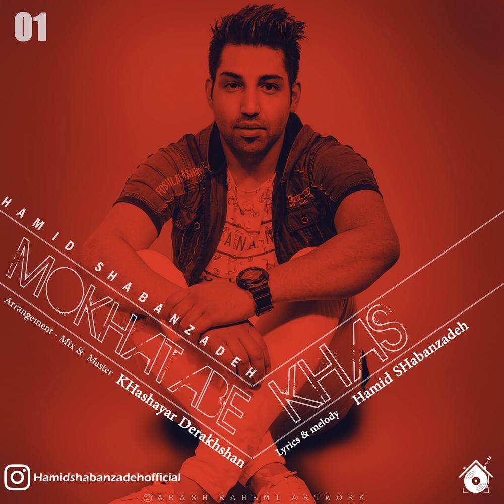 Hamid Shabanzadeh – Mokhatabe Khas
