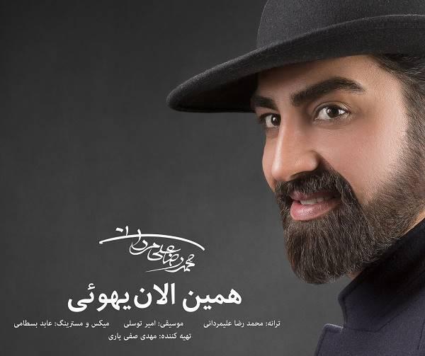 Mohammadreza Alimardani – Hamin Alan Yehoei