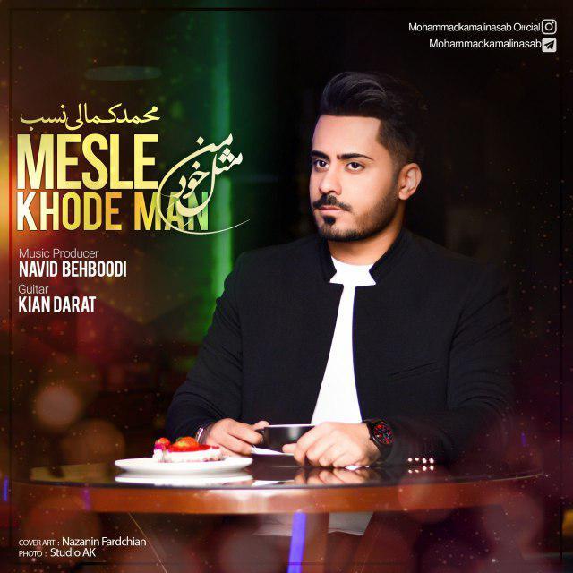 Mohammad Kamali Nasab – Mesle Khode Man