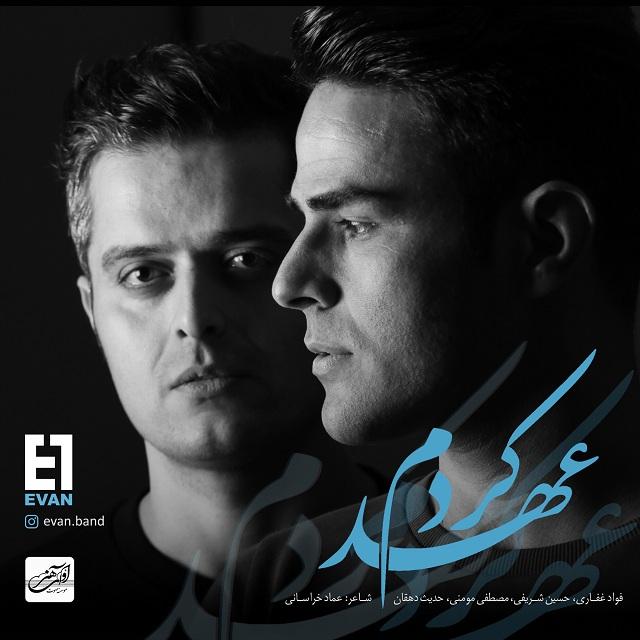 Evan Band – Ahd Kardam
