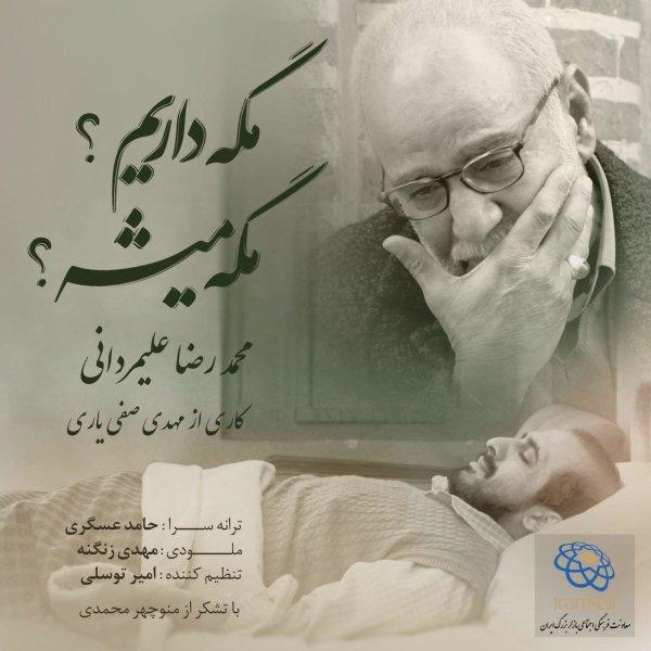 Mohammadreza Alimardani – Mage Darim Mage Mishe