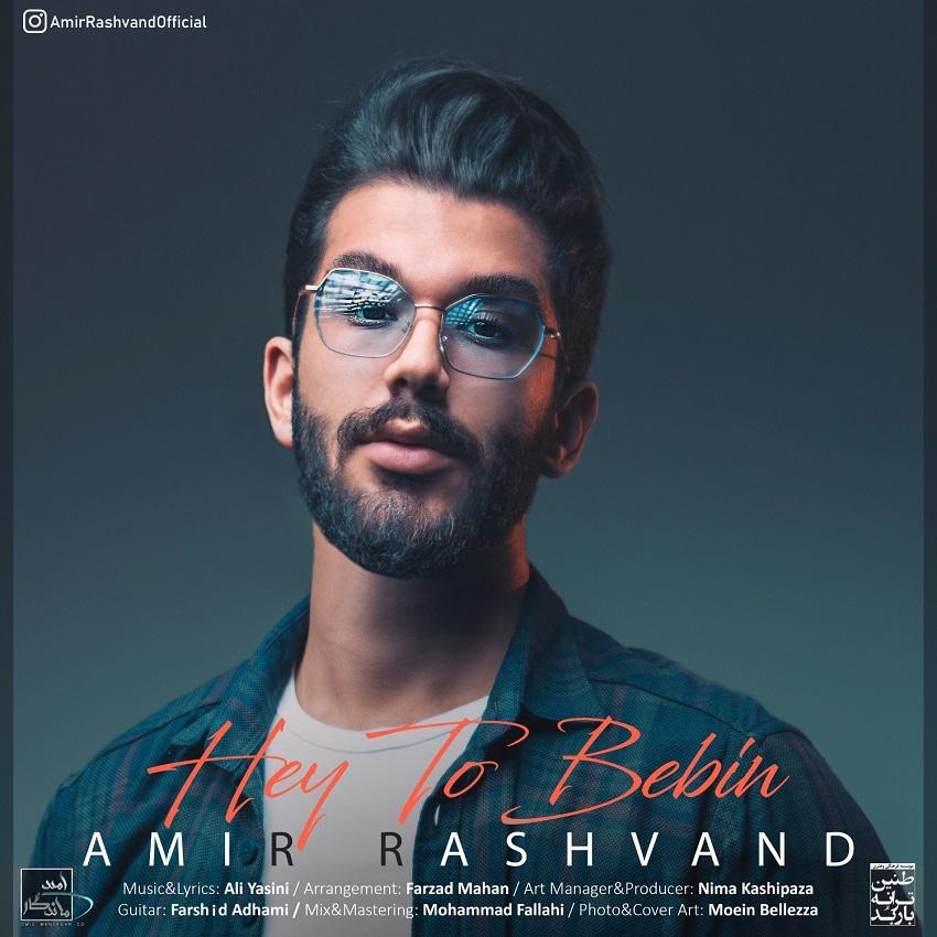 Amir Rashvand – Hey To Bebin