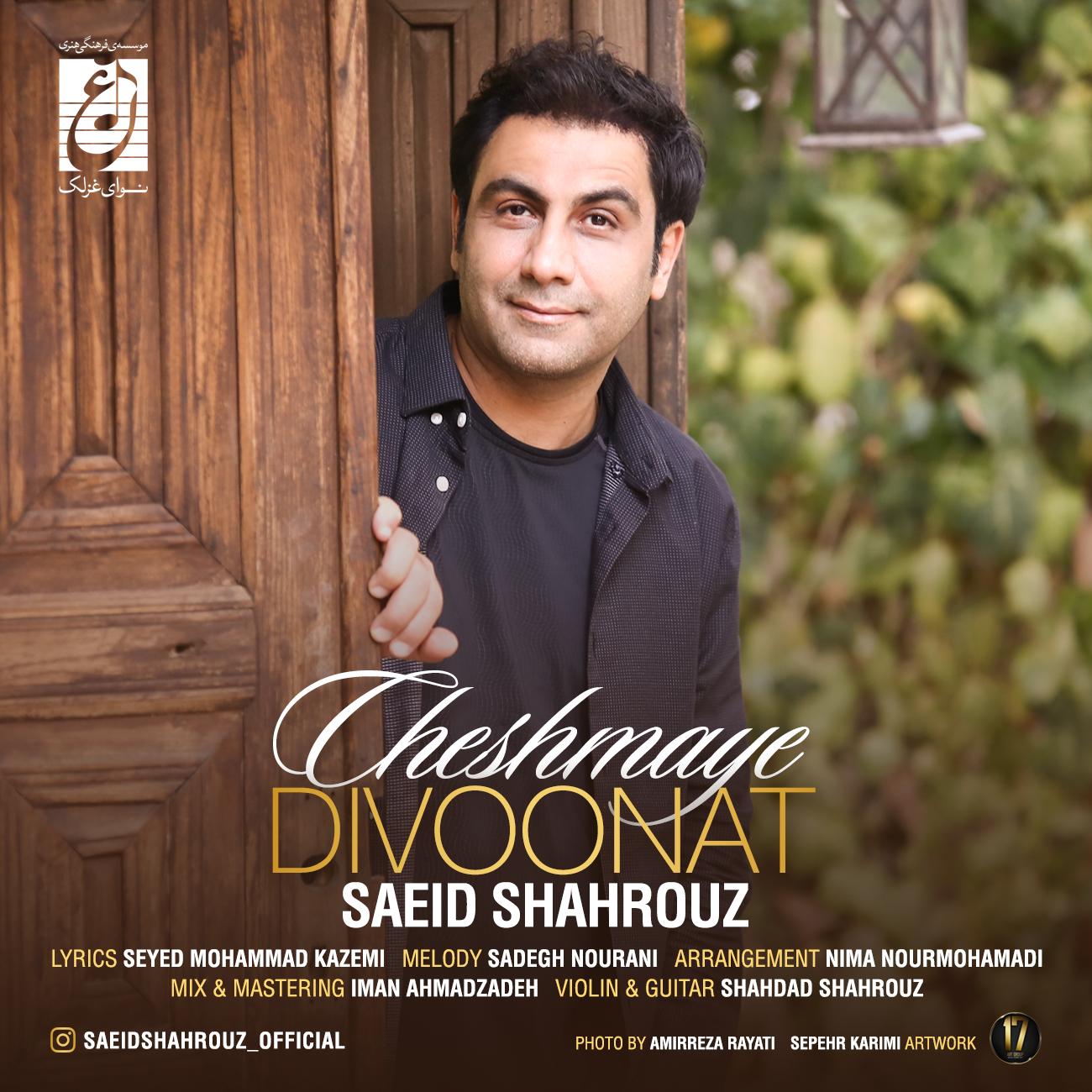 Saeid Shahrouz – Cheshmaye Divoonat