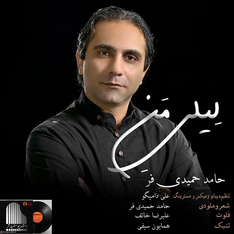 Hamed Hamidifar – Leilye Man