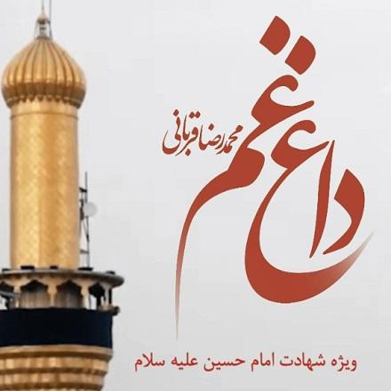 MohammadReza Ghorbani – Daghe Gham